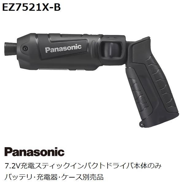 パナソニック(Panasonic) 7.2V充電ペンインパクトドライバー本体のみ 黒 EZ7521X-Bバッテリ、充電器、ケース別売品(穴あけ締付)【後払い不可】