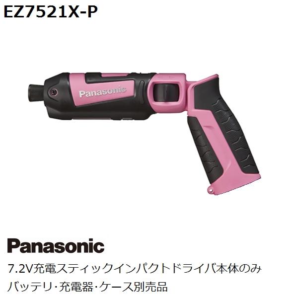 パナソニック(Panasonic) 7.2V充電ペンインパクトドライバー本体のみ ピンク EZ7521X-Pバッテリ、充電器、ケース別売品(穴あけ締付)【後払い不可】