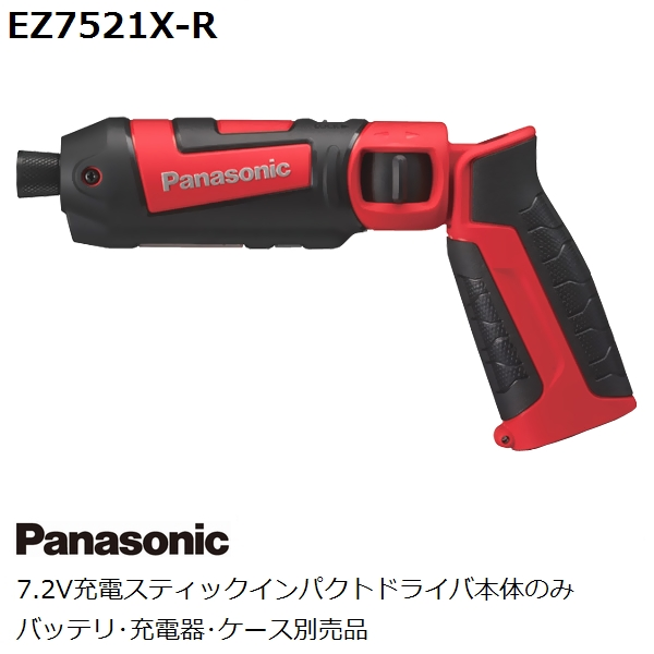 パナソニック(Panasonic) 7.2V充電ペンインパクトドライバー本体のみ 赤 EZ7521X-Rバッテリ、充電器、ケース別売品(穴あけ締付)【後払い不可】