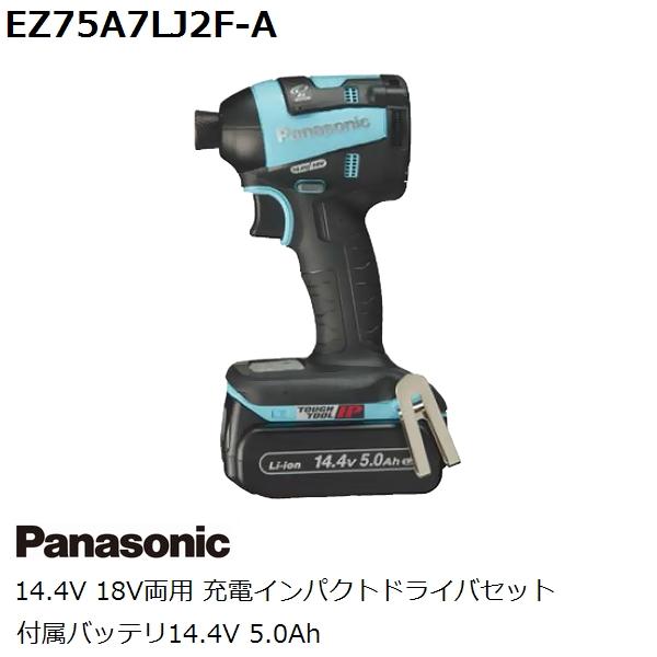 パナソニック(Panasonic) 14.4V 18V両用 充電式インパクトドライバーセット 青 EZ75A7LJ2F-A 付属バッテリ14.4V 5.0Ah(穴あけ締付)【後払い不可】