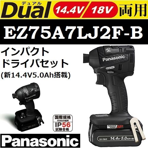 パナソニック(Panasonic)EZ75A7LJ2F-B 14.4V 18V両用 充電式インパクトドライバセット 黒 大容量14.4V 5.0Ahバッテリ付属【後払い不可】