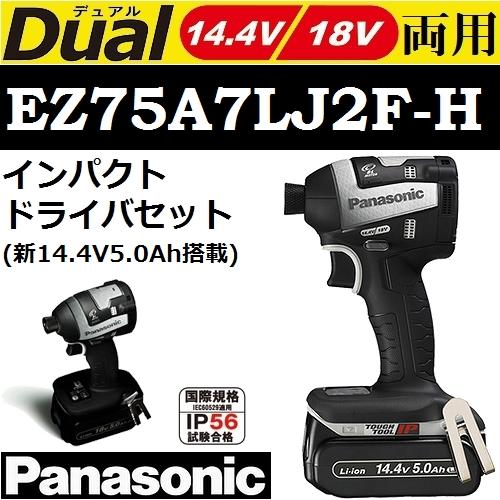 パナソニック(Panasonic)EZ75A7LJ2F-H 14.4V 18V両用 充電式インパクトドライバセット グレー 大容量14.4V 5.0Ahバッテリ付属【後払い不可】
