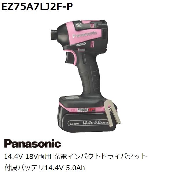【特別企画 台数限定】【あす楽 送料無料* 後払不可】パナソニック(Panasonic) 14.4V 18V両用 充電式インパクトドライバーセット ピンク EZ75A7LJ2F-P 付属バッテリ14.4V 5.0Ah(穴あけ締付)(沖縄 一部離島を除く)【後払い不可】