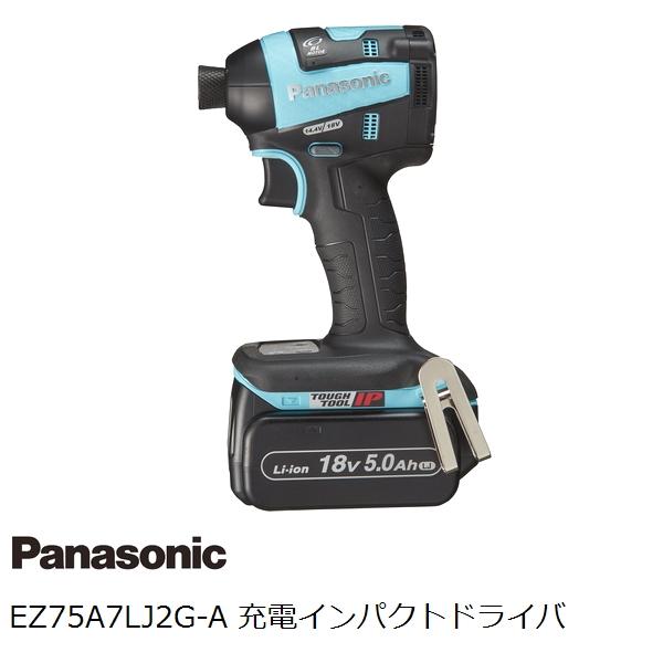 お歳暮 【送料無料】パナソニック(Panasonic) 14.4V/18V両用 充電式インパクトドライバーセット EZ75A7LJ2G-A 青, カサギチョウ eaed070b