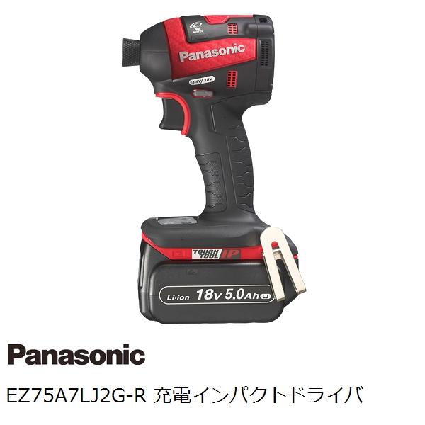 【送料無料】パナソニック(Panasonic)EZ75A7LJ2G-R 14.4V 18V両用 充電式インパクトドライバセット 赤 大容量18V 5.0Ahバッテリ付属【後払い不可】