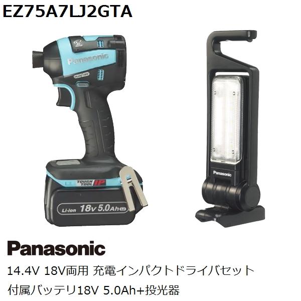 【特別企画 台数限定】【あす楽 送料無料* 後払不可】パナソニック(Panasonic) 14.4V 18V両用 充電式インパクトドライバーセット 青 EZ75A7LJ2GTA 付属バッテリ18V 5.0Ah + 投光器(穴あけ締付)(沖縄 一部離島を除く)【後払い不可】