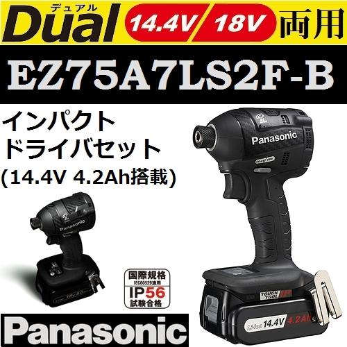 【送料無料】パナソニック(Panasonic)EZ75A7LS2F-B 14.4V 18V両用 充電式インパクトドライバセット 黒 高容量14.4V 4.2Ahバッテリ付属【後払い不可】