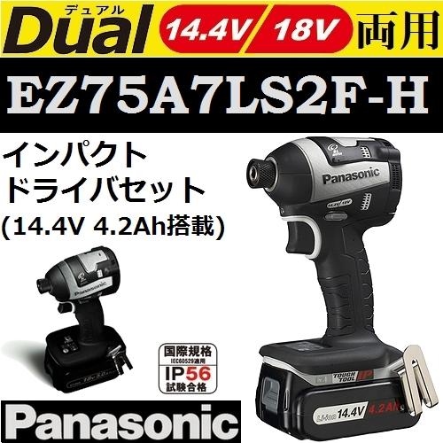 【送料無料】パナソニック(Panasonic)EZ75A7LS2F-H 14.4V 18V両用 充電式インパクトドライバセット グレー 高容量14.4V 4.2Ahバッテリ付属【後払い不可】