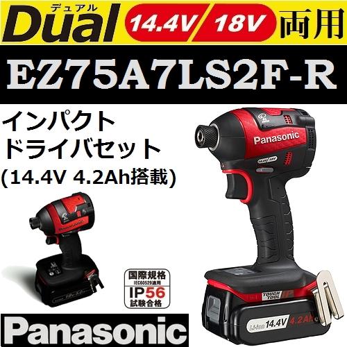 【送料無料】パナソニック(Panasonic)EZ75A7LS2F-R 14.4V 18V両用 充電式インパクトドライバセット 赤 高容量14.4V 4.2Ahバッテリ付属【後払い不可】