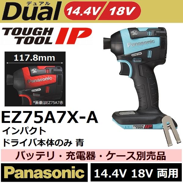 【在庫あり】パナソニック(Panasonic)EZ75A7X-A 14.4V 18V両用 充電式インパクトドライバ本体のみ 青【後払い不可】