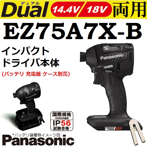 【在庫あり】パナソニック(Panasonic)EZ75A7X-B 14.4V 18V両用 充電式インパクトドライバ本体のみ 黒【後払い不可】