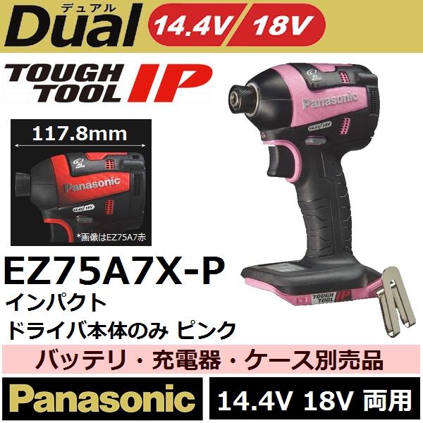 【在庫あり】パナソニック(Panasonic)EZ75A7X-P 14.4V 18V両用 充電式インパクトドライバ本体のみ ピンク【後払い不可】