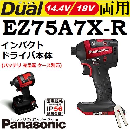 【在庫あり】パナソニック(Panasonic)EZ75A7X-R 14.4V 18V両用 充電式インパクトドライバ本体のみ 赤【後払い不可】
