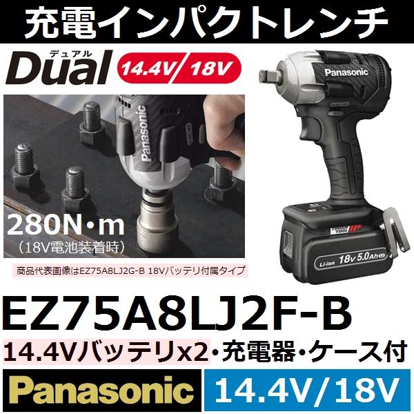 【14.4V 5.0Ahバッテリ付属】パナソニック(Panasonic) 14.4V 18V両用 充電式インパクトレンチセット 黒 EZ75A8LJ2F-B 14.4V 5.0Ah 電池パック付属【後払い不可】