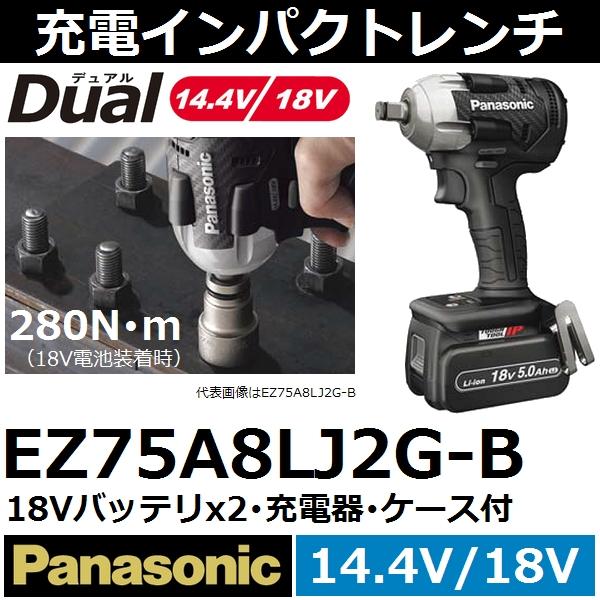 【在庫処分 2台限り】【送料無料】【あす楽】【18V 5.0Ahバッテリ付属】パナソニック(Panasonic) 14.4V 18V両用 充電式インパクトレンチセット 黒 EZ75A8LJ2G-B 18V 5.0Ah 電池パック付属【後払い不可】