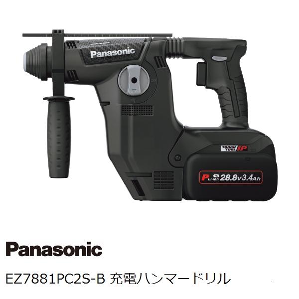 【送料無料】パナソニック(Panasonic) 集じんシステムなし 28.8V充電式ハンマードリルセット EZ7881PC2S-B SDSプラスシャンク型 (穴あけ・はつり)【後払い不可】