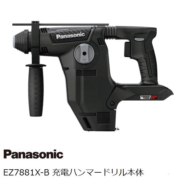 【送料無料】パナソニック(Panasonic) 28.8V充電式ハンマードリル本体のみ EZ7881X-B SDSプラスシャンク型 集じんシステム・バッテリ・充電器・ケース別売品 (穴あけ・はつり)【後払い不可】