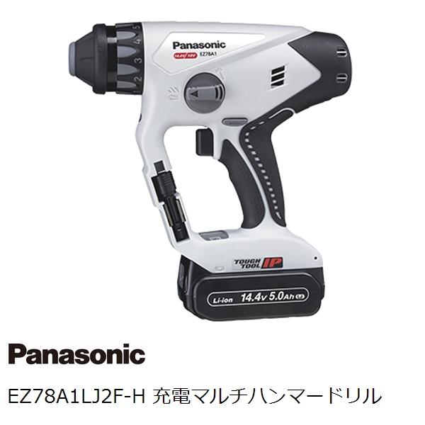 パナソニック(Panasonic) EZ78A1LJ2F-H 14.4V 18V両用 充電マルチハンマードリルセット グレー7 大容量14.4V 5.0Ahバッテリ付属【後払い不可】