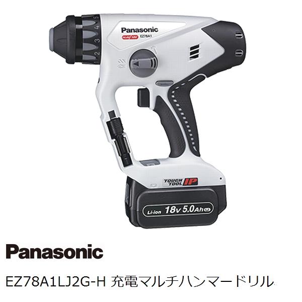 【送料無料】パナソニック(Panasonic) EZ78A1LJ2G-H 14.4V 18V両用 充電マルチハンマードリルセット グレー 大容量18V 5.0Ahバッテリ付属【後払い不可】
