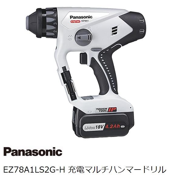 【送料無料】パナソニック(Panasonic) EZ78A1LS2G-H 14.4V 18V両用 充電マルチハンマードリルセット グレー 高容量18V 4.2Ahバッテリ付属(Dualマルチハンマー)【後払い不可】