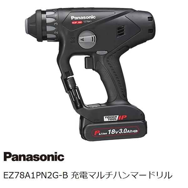 パナソニック(Panasonic) EZ78A1PN2G-B 14.4V 18V両用 充電マルチハンマードリルセット 黒 大容量18V 3.0Ahバッテリ付属【後払い不可】