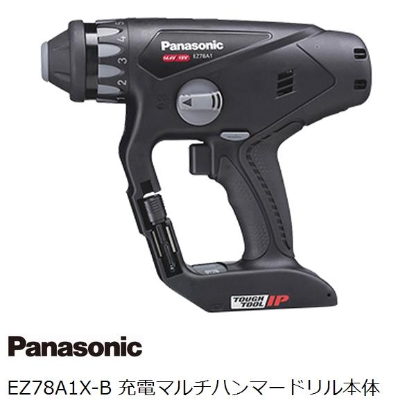 パナソニック(Panasonic) EZ78A1X-B 14.4V 18V両用 充電マルチハンマードリル本体のみ 黒