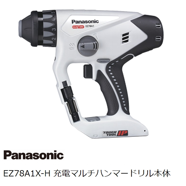 パナソニック(Panasonic) EZ78A1X-H 14.4V 18V両用 充電マルチハンマードリル本体のみ グレー