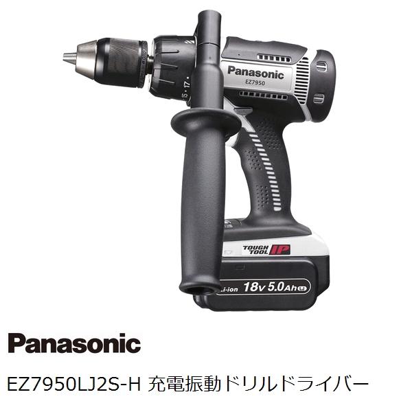 【送料無料】パナソニック(Panasonic) EZ7950LJ2S-H 18V充電振動ドリルドライバーセット グレー 大容量18V 5.0Ahバッテリ付属【後払い不可】