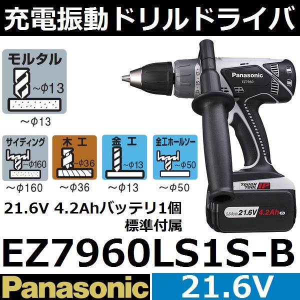 【あす楽】パナソニック(Panasonic) EZ7960LS1S-B 21.6V充電式振動ドリルドライバーセット 高容量 4.2Ahバッテリ付属
