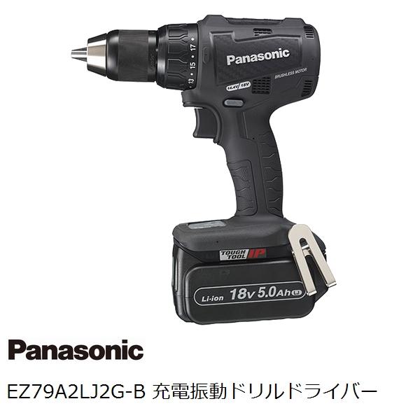 パナソニック(Panasonic) EZ79A2LJ2G-B 14.4V 18V両用 充電振動ドリル&ドライバー セット 大容量18V 5.0Ahバッテリ付属【後払い不可】