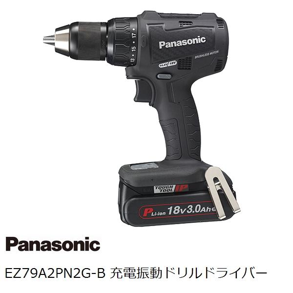 パナソニック(Panasonic) EZ79A2PN2G-B 14.4V 18V両用 充電振動ドリル&ドライバー セット 大容量18V 3.0Ahバッテリ付属【後払い不可】