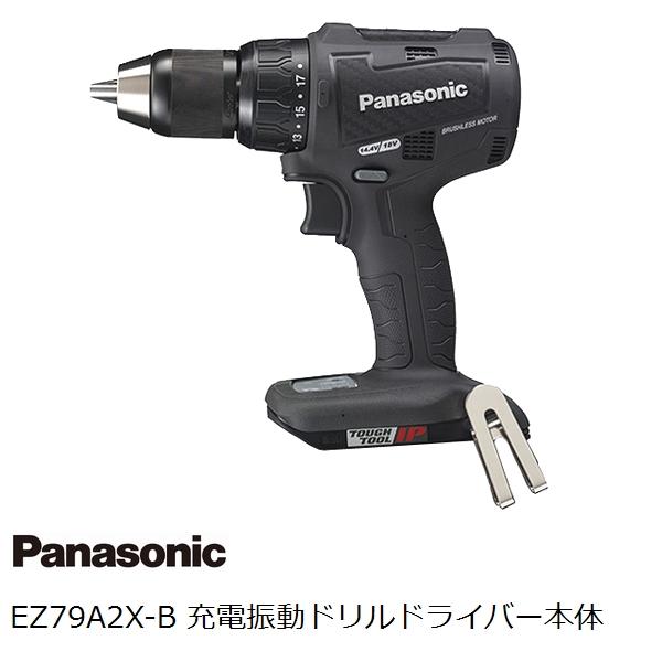 パナソニック(Panasonic) EZ79A2X-B 14.4V 18V両用 充電振動ドリル&ドライバー 本体のみ 【後払い不可】