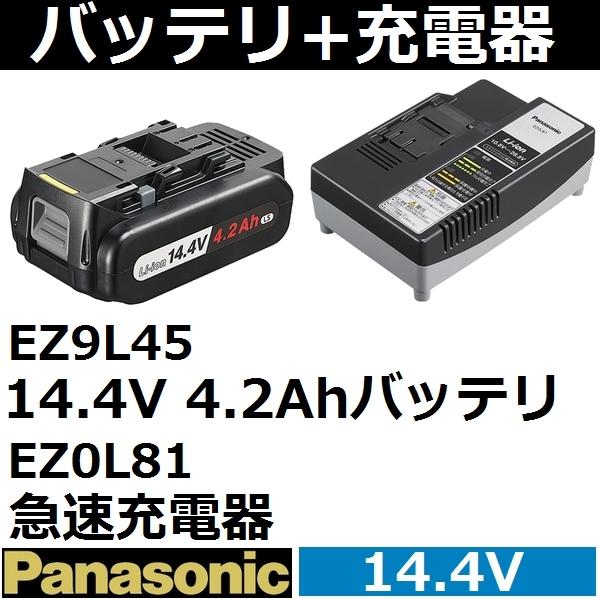 【送料無料】【あす楽】パナソニック(Panasonic) 純正品 EZ9L45ST 14.4V 4.2Ah高容量リチウムイオンバッテリ+充電器セット(EZ9L45 + EZ0L81)【後払い不可】