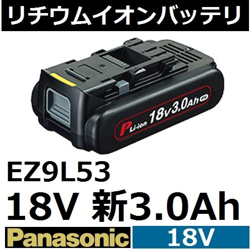 パナソニック(Panasonic) 純正品 EZ9L53 18V 3.0Ah 新スタンダードリチウムイオンバッテリ単品【後払い不可】
