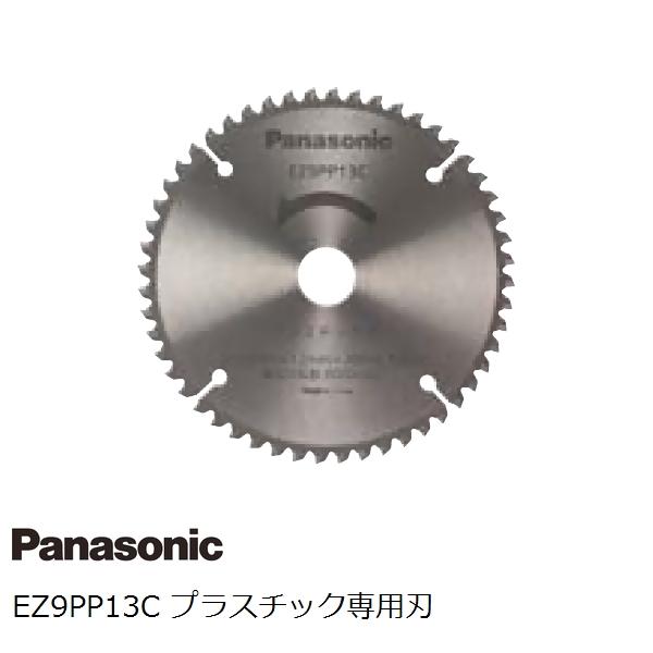 パナソニック(Panasonic) メーカー純正 プラスチック専用刃 EZ9PP13C