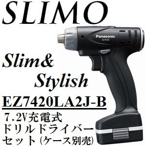 パナソニック(Panasonic) EZ7420LA2J-B 7.2V充電式 スリムドリルドライバーセット ブラック(黒色)【後払い不可】