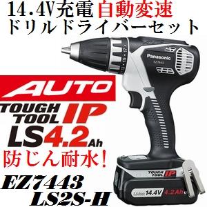 パナソニック EZ7443LS2S-H 14.4V充電 フルオート ドリルドライバーセット グレー(灰色)【後払い不可】