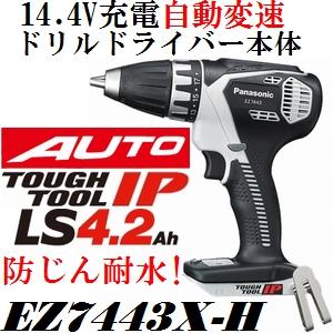 パナソニック EZ7443X-H 14.4V充電 フルオート ドリルドライバー本体のみ グレー(灰色)【後払い不可】