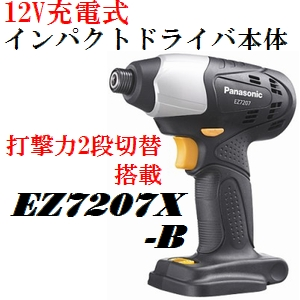 パナソニック(Panasonic) EZ7207X-B 12V充電式 ハイパワーインパクトドライバー 本体のみ ブラック(黒色)【後払い不可】