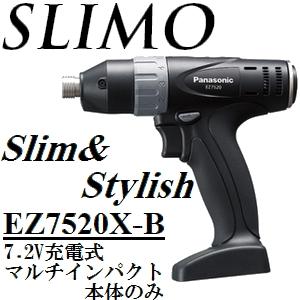 パナソニック(Panasonic) EZ7520X-B 7.2V充電式 スリムマルチインパクトドライバー本体のみ ブラック(黒色)【後払い不可】