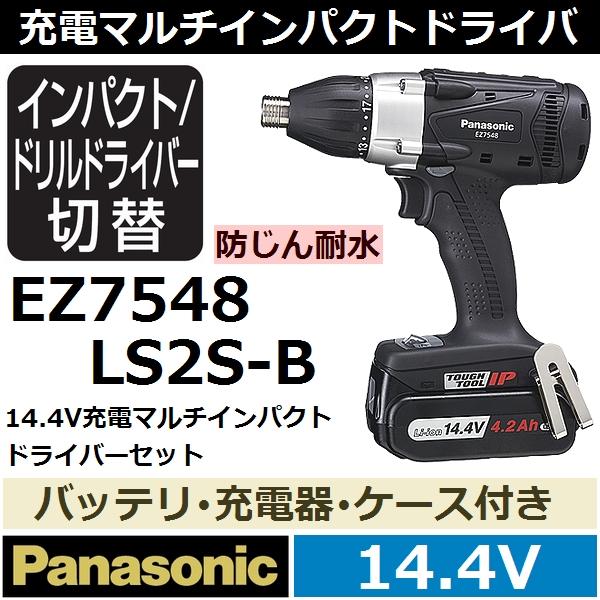 【送料無料】【あす楽】パナソニック(Panasonic) 14.4V充電式マルチインパクトドライバーセット 黒 EZ7548LS2S-B LSタイプ 4.2Ahバッテリ仕様