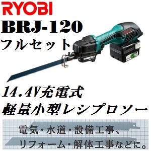 京セラリョービ BRJ-120 L5 14.4V充電式小型レシプロソー フルセット (電動アシスト手ノコ)【後払い不可】