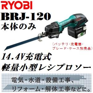 リョービ BRJ-120 14.4V充電式小型レシプロソー 本体のみ (電動アシスト手ノコ)【後払い不可】