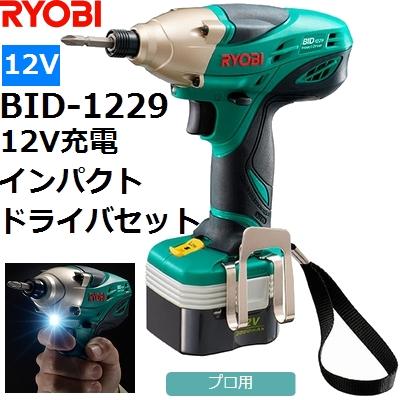 リョービ(RYOBI) BID-1229 12V充電式 コードレス インパクトドライバセット【後払い不可】