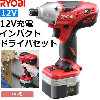 リョービ(RYOBI) BID-1260 12V充電式 コードレス インパクトドライバセット【後払い不可】