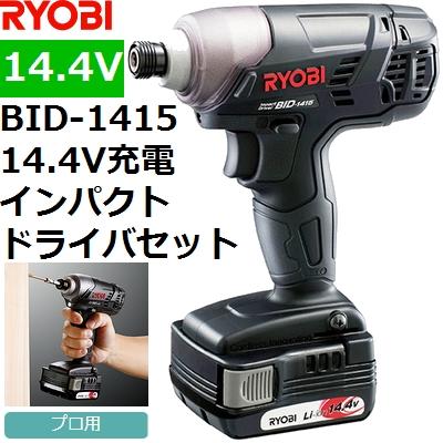 【メーカー長期欠品 次回7月前後予定】リョービ(RYOBI) BID-1415 14.4V充電式 コードレス インパクトドライバセット【後払い不可】