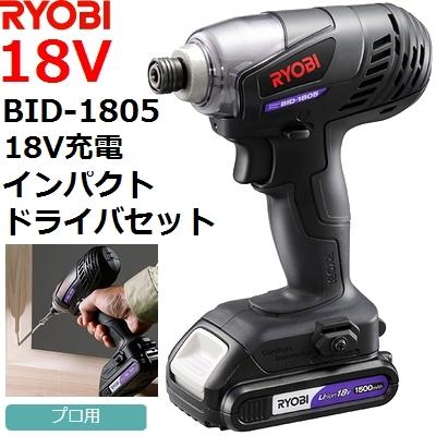 【メーカー長期欠品 次回7月前後予定】リョービ(RYOBI) BID-1805 18V充電式 コードレス インパクトドライバセット【後払い不可】