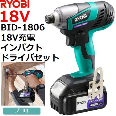 リョービ(RYOBI) BID-1806 18V充電式 コードレス インパクトドライバセット【後払い不可】