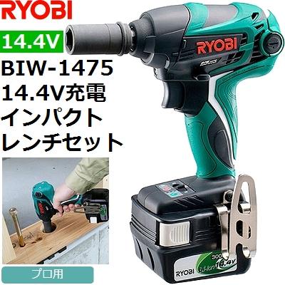 リョービ(RYOBI) BIW-1475 14.4V充電式 コードレス インパクトレンチセット【後払い不可】