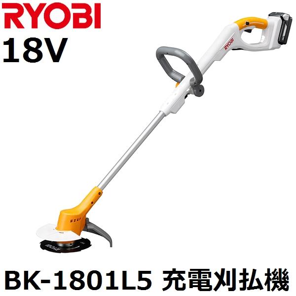 リョービ(RYOBI) 18V充電式草刈機セット BK-1801L5 金属刃 ナイロンコードカッタ付属 (園芸/ガーデン/ガーデニング)【後払い不可】